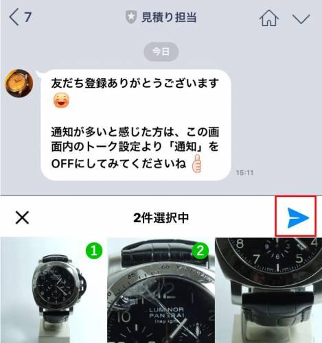 時計の写真を送信する2