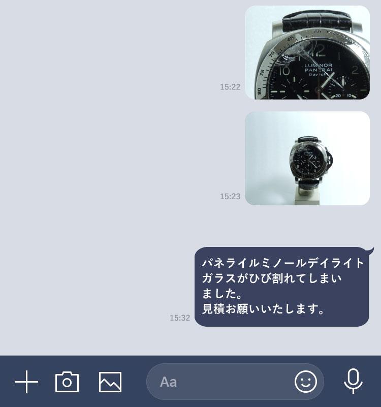 時計の写真を送信する3